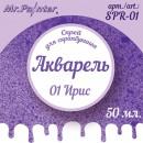 Спрей-краска для скрапбукинга, Ирис (Фиолетовый), 50мл