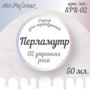 Спрей-краска для скрапбукинга, Утренняя роса (Белый), 50мл