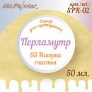 Спрей-краска для скрапбукинга, Искорки счастья (Желтый), 50мл