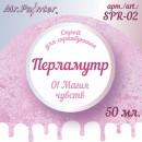Спрей-краска для скрапбукинга, Магия Чувств (Розовый), 50мл